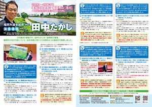 議会通信Vol.11