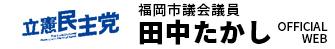 田中たかし (立憲民主党)